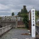 倉田百三の墓