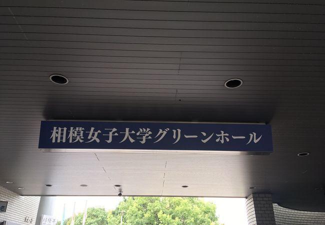 相模女子大学グリーンホール (相模原市文化会館)
