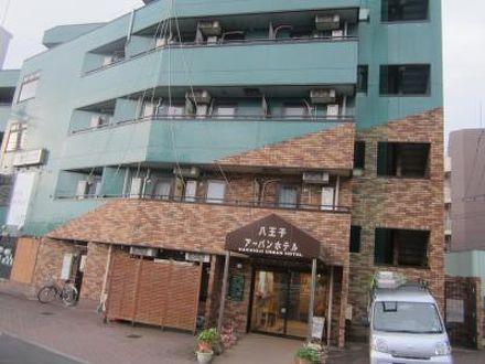 八王子アーバンホテル 写真