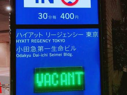 ハイアット リージェンシー 東京 写真