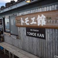本八合目 トモエ館 写真