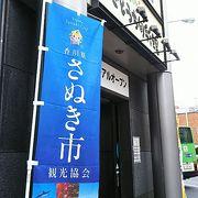 香川県や愛媛県の郷土料理