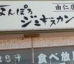 なんぽろジンギスカン 本店
