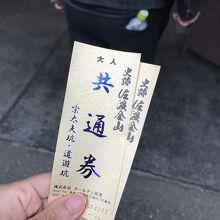宗太夫間歩(佐渡金山遺跡)