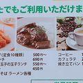 写真:ユーレストジャパン 都庁第一本庁舎32階職員食堂