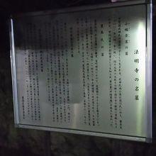 法明寺にあるお墓の紹介