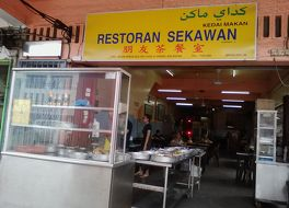 レストラン セカワン