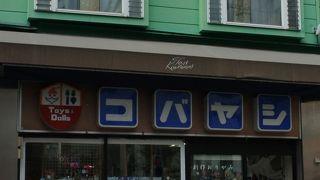 小林玩具店