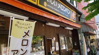 アルテリア・ベーカリー 長野店