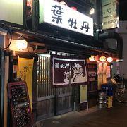 高知の葉牡丹、287円で串揚げ盛合せを