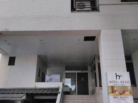 ホテルRESH 鳥取駅前の料金比較・予約【フォートラベル】|鳥取市