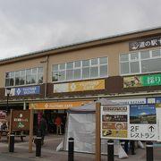 レストランのある道の駅