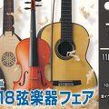 弦楽器フェアのギターコンサートは超満員