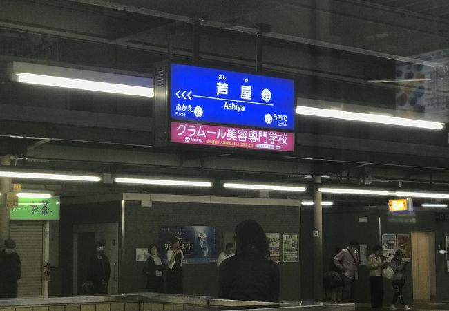 芦屋駅 (阪神)