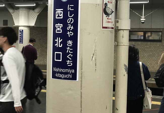 西宮北口駅