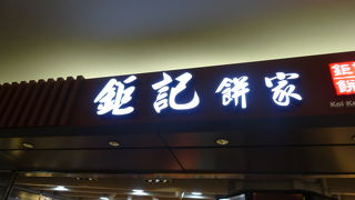 鉅記餅家 (香港国際空港ミッドフィールド コンコース店)
