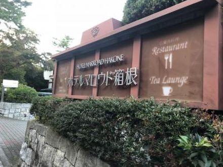 強羅温泉 ホテルマロウド箱根 写真