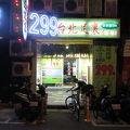 写真:台北足裏養生会館