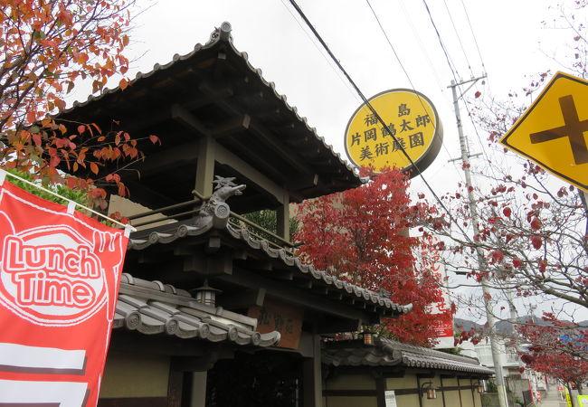 看板は片岡鶴太郎美術庭園