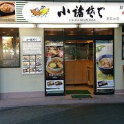 朝霞台駅の立ち食い蕎麦