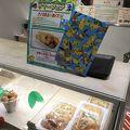 写真:ヤマサちくわ セントレア店