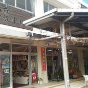 土産物店と肉屋がある程度 2階には食事処あり