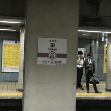 栄駅 (愛知県)