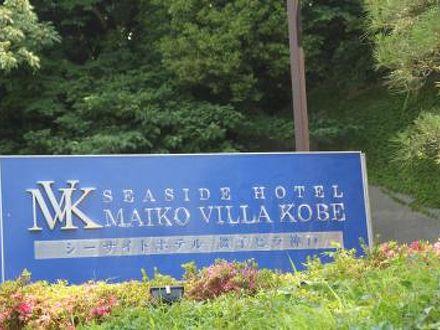 シーサイドホテル舞子ビラ神戸 写真