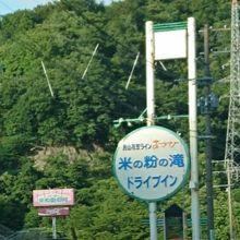 米の粉の滝ドライブイン