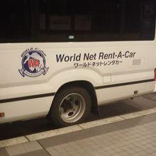 ワールドネットレンタカー (新千歳空港営業所)