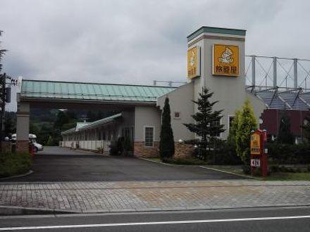 ファミリーロッジ旅籠屋・寒河江店 写真