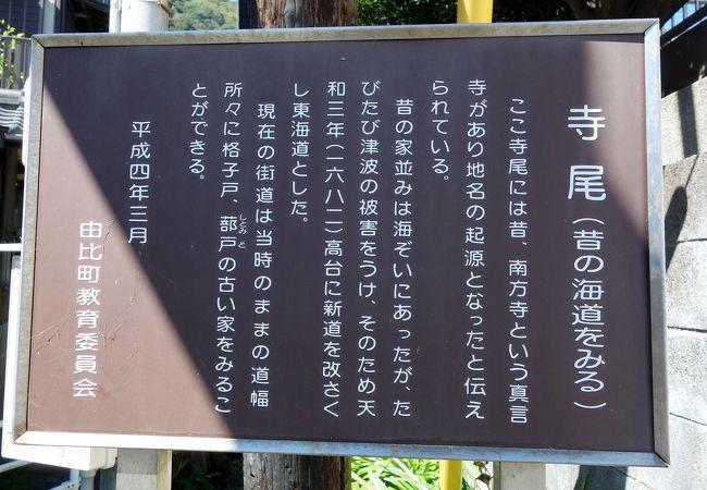 寺尾 倉沢の町並み