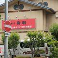 写真:割烹 音羽鮨 池田出前センター