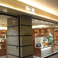 和光 (羽田空港第一ターミナル店)