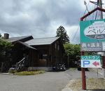 森のソーセージレストラン ベルツ