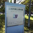江別市郷土資料館