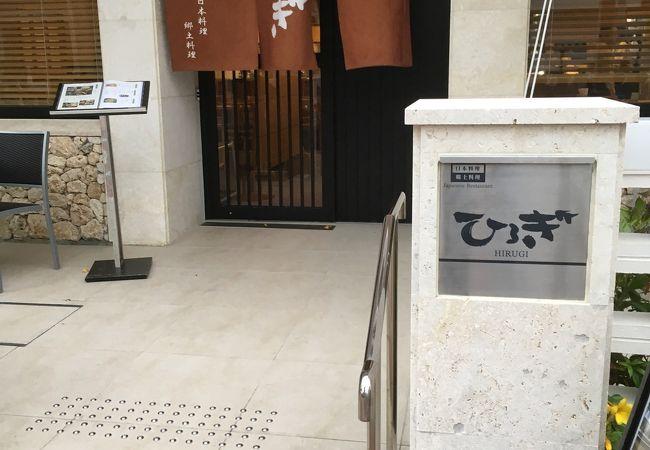 ホテルミヤヒラ系列のお店