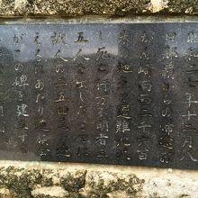 八重山丸遭難の碑