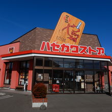ハセガワストア 中道店