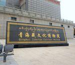 蔵医薬文化博物院