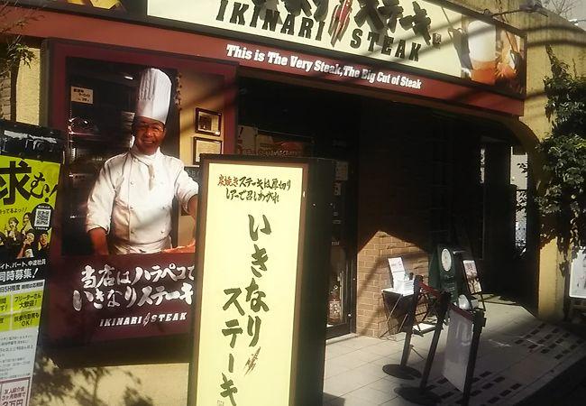 いきなりステーキ 相模大野店