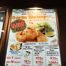 ブルー ウォーター シュリンプ イオンモール沖縄ライカム店
