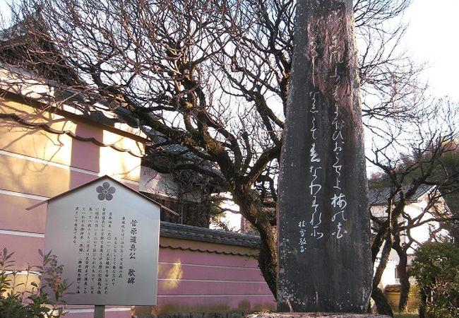菅原道真公歌碑