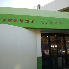 東京から神津島行きで最速