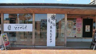 高知県交通 土佐電鉄高知駅前案内所