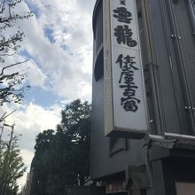 併設の京菓子資料館もおすすめ