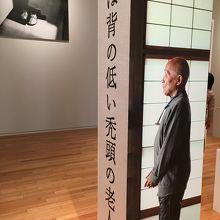 谷川俊太郎の展示