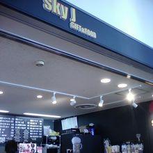 高松空港 sky J (ゲートラウンジ店)