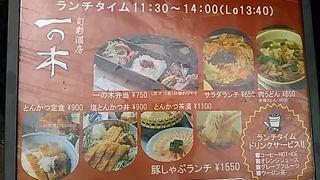 (一の木)日替わりの一の木弁当は限定10食で、12時過ぎに行った時は売れ切れでした。