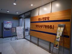 宇部・小野田のツアー